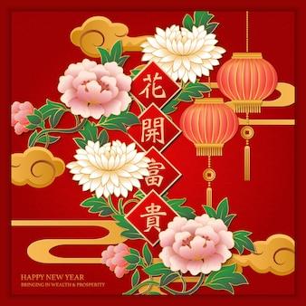 Feliz año nuevo chino retro purle alivio dorado peonía flor linterna nube ola y pareado de primavera.