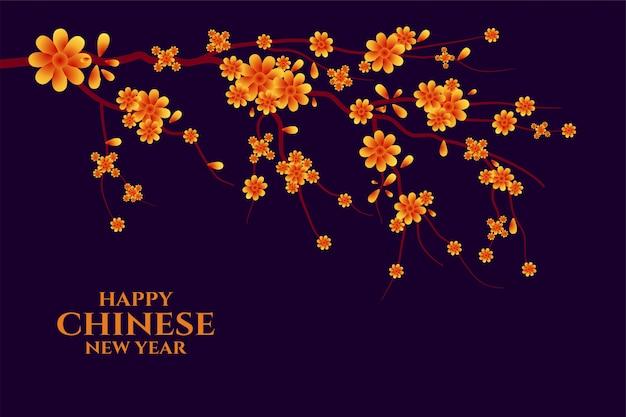 Feliz año nuevo chino saludo con árbol de sakura
