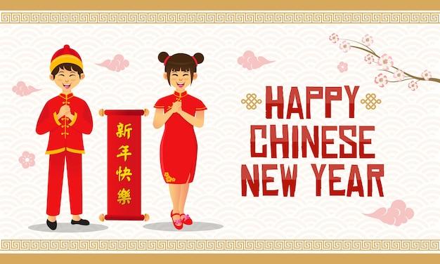 Feliz año nuevo chino tarjeta de felicitación niños chinos vestidos con trajes nacionales saludando al festival del año nuevo chino título de traducción feliz año nuevo