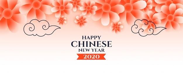 Feliz año nuevo chino tarjeta de flores y nubes