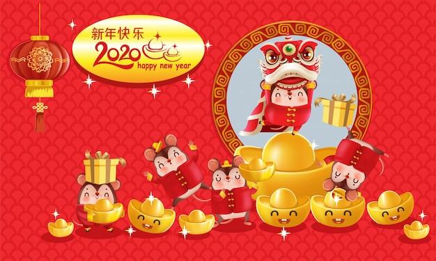 Feliz año nuevo chino tarjetas de felicitación 2020. traducción: año de la rata dorada.