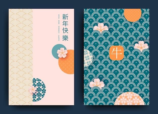 Feliz año nuevo chino. traducción del chino - feliz año nuevo