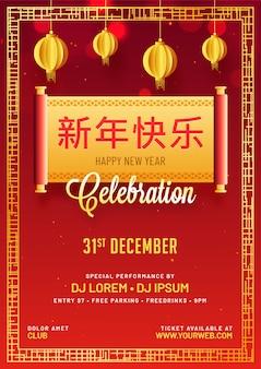 Feliz año nuevo escrito en idioma chino.
