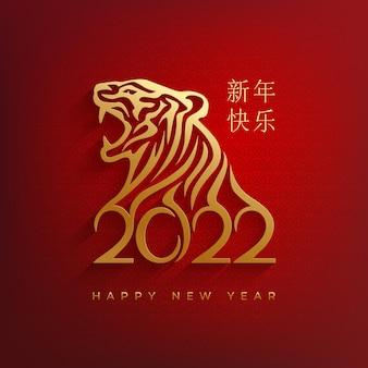 Feliz año nuevo fondo con tigre dorado sobre un fondo rojo
