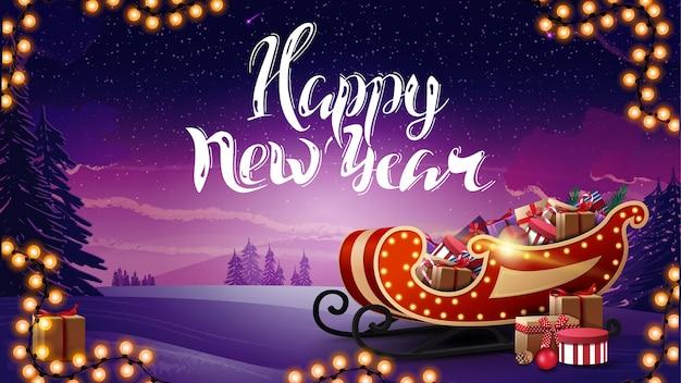 Feliz año nuevo, hermosa postal con paisaje invernal, guirnalda y trineo de santa con regalos