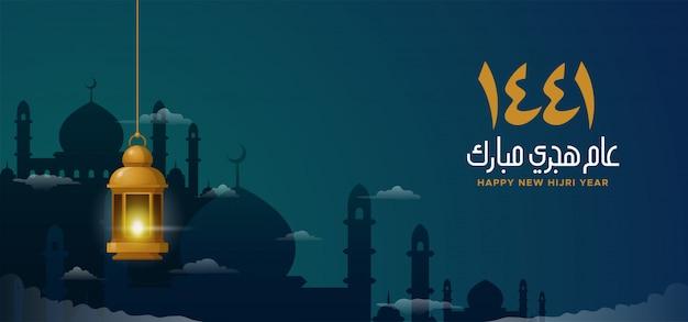 Feliz año nuevo hijri 1441