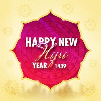 Feliz año nuevo hijri (islámico).
