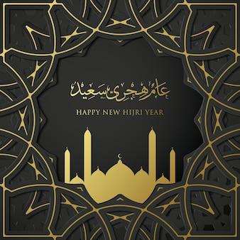 Feliz año nuevo hijri plantilla de redes sociales con vector premium de color negro y dorado