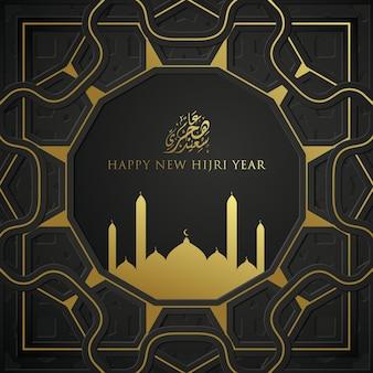 Feliz año nuevo hijri plantilla de redes sociales vector premium