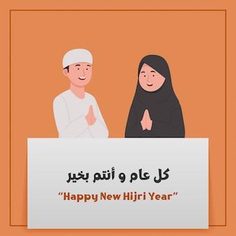 Feliz año nuevo hijri saludo cute arabian kids cartoon