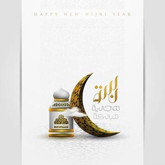 Feliz año nuevo hijri tarjeta de felicitación diseño de patrón floral islámico con caligrafía árabe y linterna