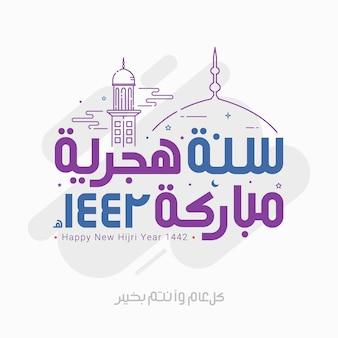Feliz año nuevo hijri tarjeta de felicitación islámica caligrafía árabe