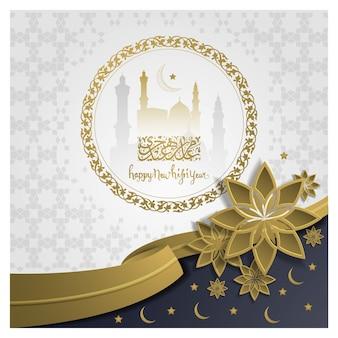 Feliz año nuevo hijri tarjeta de felicitación patrón islámico con caligrafía árabe