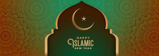 Feliz año nuevo islámico bandera decorativa de estilo árabe
