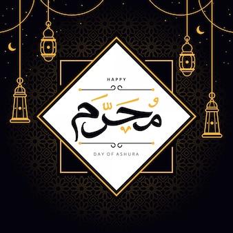 Feliz año nuevo islámico fondo de plantilla