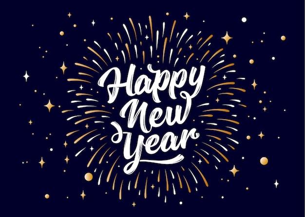 Feliz año nuevo. letras de texto para feliz año nuevo o feliz navidad. tarjeta de felicitación. fondo de vacaciones con fuegos artificiales gráficos dorados.