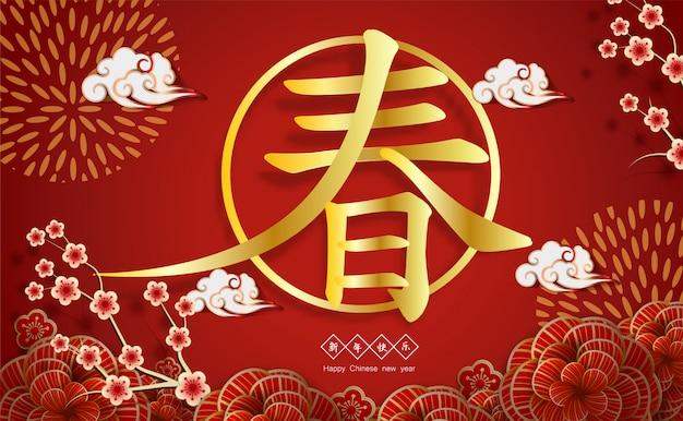 Feliz año nuevo en palabra china con elementos de hermosas flores.