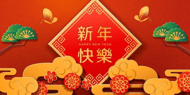 Feliz año nuevo en papel chino cortado.
