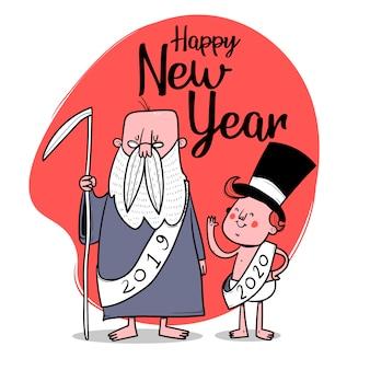 Feliz año nuevo. personajes de año viejo y año nuevo. ilustración vectorial