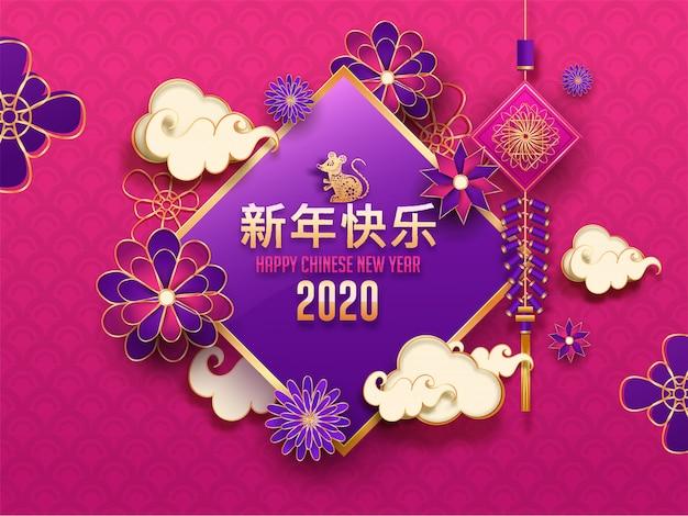 Feliz año nuevo texto en idioma chino con el signo del zodiaco rata