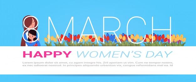 Feliz día internacional de la mujer, cartel de felicitación hermosa madre con hija en el fondo de la plantilla con copia espacio