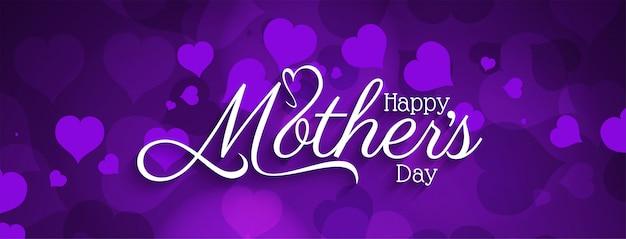 Feliz día de la madre elegante diseño de banner