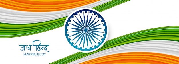 Feliz día de la república en india