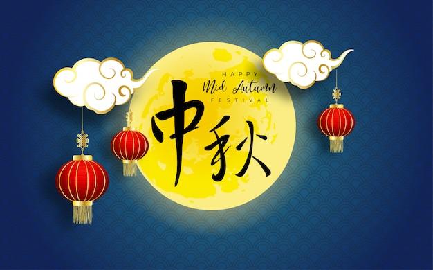 Feliz diseño del festival de mediados de otoño con linterna y hermosa luna llena en una noche nublada. traducción de caracteres chinos.
