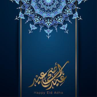 Feliz eid adha caligrafía árabe plantilla de tarjeta de felicitación islámica