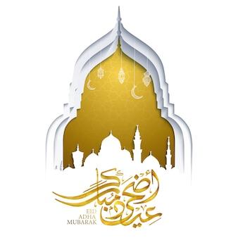 Feliz eid adha mubarak saludo islámico banner bakcground árabe caligrafía y mezquita silueta ilustración