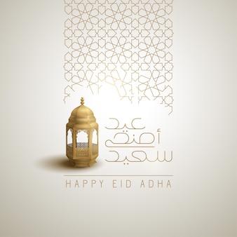 Feliz eid adha saludo línea árabe patrón y caligrafía con linterna ilustración