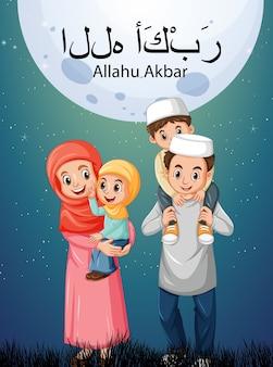 Feliz familia musulmana en la naturaleza por la noche