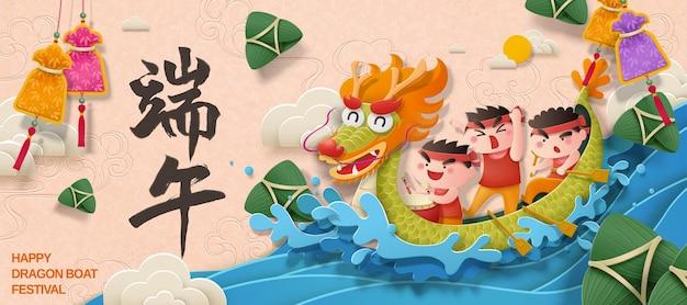 Feliz festival de botes del dragón escrito en caracteres chinos con escena de carrera de botes
