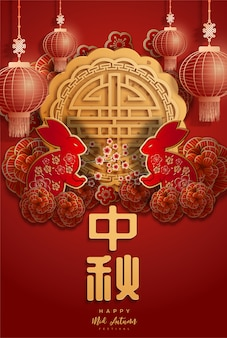 Feliz festival chino de mediados de otoño