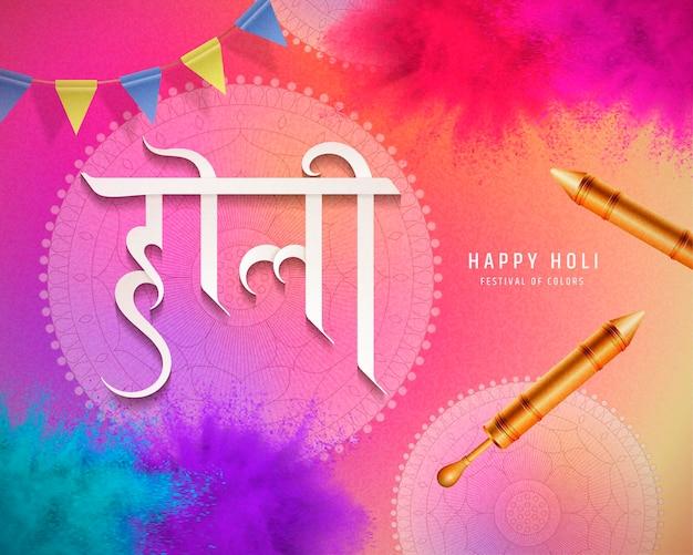 Feliz festival de holi con explosión de efecto de polvo de colores y pichkari, holi escrito en palabras en hindi