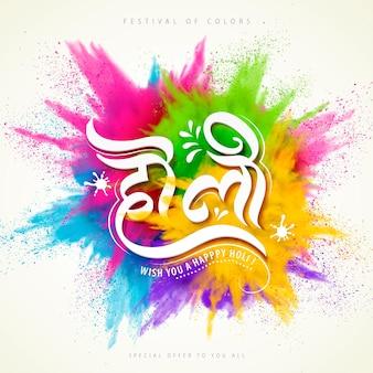 Feliz festival holi con polvos de colores y diseño de caligrafía