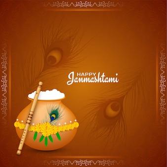 Feliz festival indio janmashtami elegante fondo