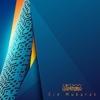 Feliz festival islámico de eid mubarak