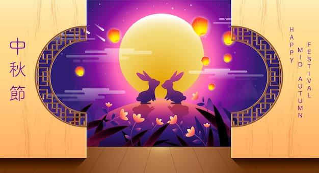 Feliz festival del medio otoño. conejos, fondo de fantasía, ilustración de dibujo de textura. chino