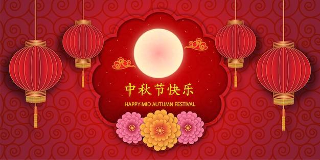 Feliz festival del medio otoño linterna flor luna