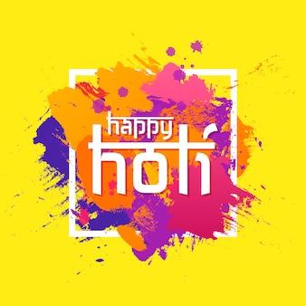 Feliz festival de primavera de holi de fondo de saludo de colores con nubes de pintura en polvo de colores. azul, amarillo, rosa y violeta. ilustración.