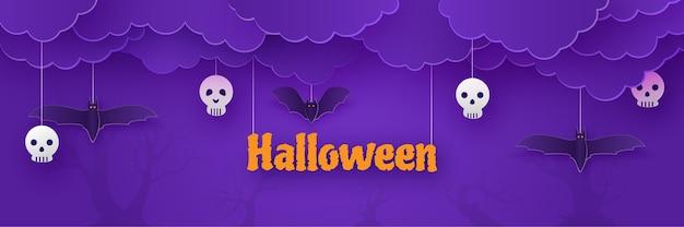 Feliz halloween, nubes con escena nocturna de luna llena, estilo de corte de papel de tarjeta de felicitación
