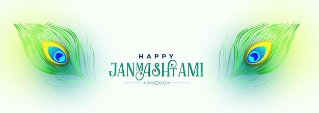 Feliz krishna janmashtami bandera de plumas de pavo real