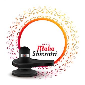 Feliz maha shivratri fondo con ilustración shivling