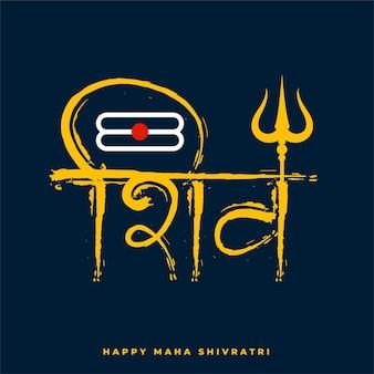 Feliz maha shivratri shiv fondo de texto hindi