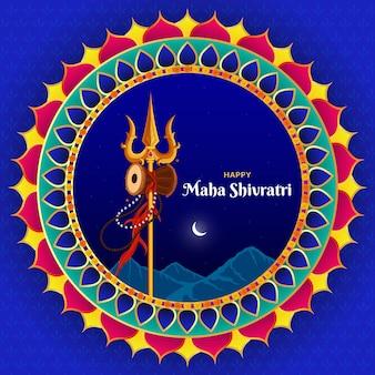 Feliz maha shivratri, shivlinga con shesh naag