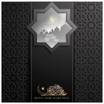 Feliz nueva tarjeta de felicitación del año hijri con caligrafía árabe
