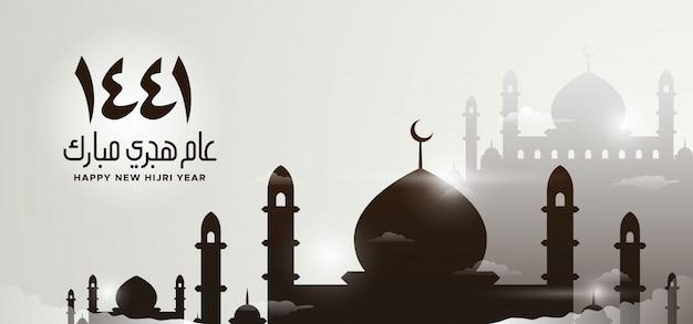 Feliz nuevo año hijri 1441 h póster diseño de fondo