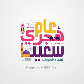 Feliz nuevo año hijri caligrafía árabe