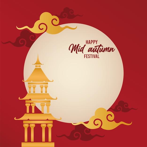 Feliz tarjeta de letras de mediados de otoño con castillo chino y luna.